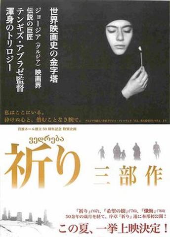 映画チラシ: 【テンギス・アブラゼ】岩波ホール創立50周年記念特別企画 祈り 三部作