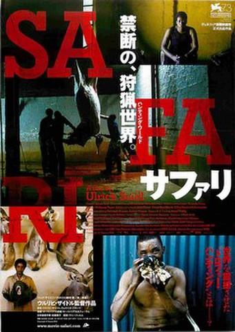 映画チラシ: サファリ(邦題白)