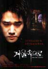 韓国チラシ249: 鏡の中
