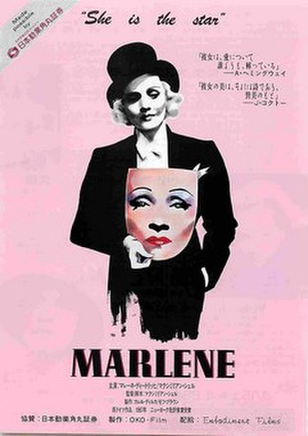 映画チラシ: MARLENE