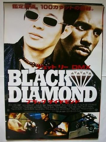 映画ポスター1157: ブラックダイヤモンド