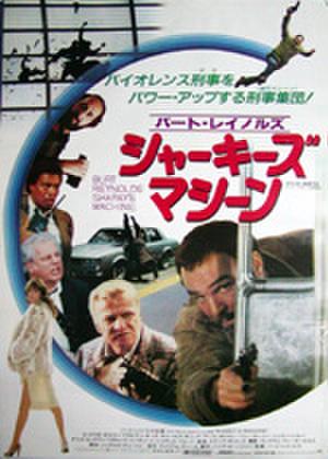 映画ポスター0332: シャーキーズ・マシーン