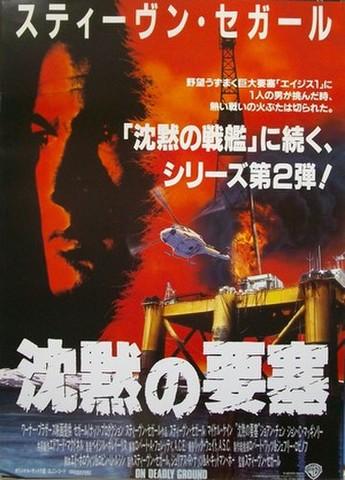映画ポスター1740: 沈黙の要塞