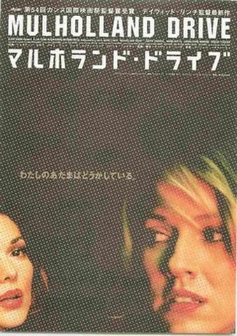 映画チラシ: マルホランド・ドライブ(裏面題字黒)