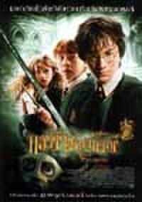 タイチラシ0440: ハリー・ポッターと秘密の部屋