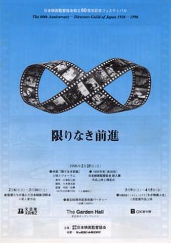 映画チラシ: 限りなき前進(A4判・日本映画監督協会設立60周年記念フェスティバル・シワあり)