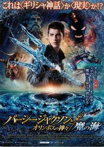 映画チラシ: パーシー・ジャクソンとオリンポスの神々 魔の海(下:クレジットあり)