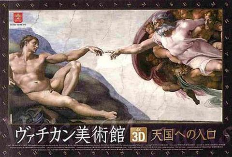 ヴァチカン美術館4K3D 天国への入口(試写状・宛名記入済)