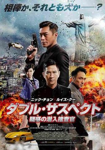映画チラシ: ダブル・サスペクト 疑惑の潜入捜査官