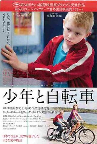 少年と自転車(試写状・宛名シール跡あり)