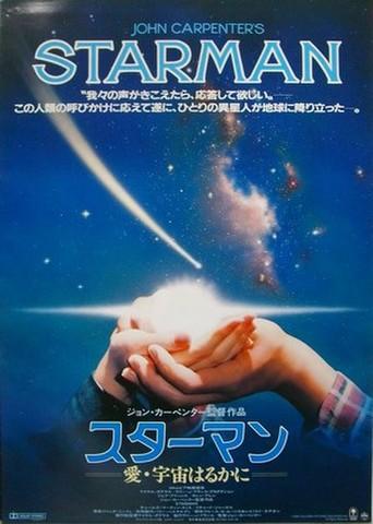 映画ポスター1717: スターマン 愛・宇宙はるかに
