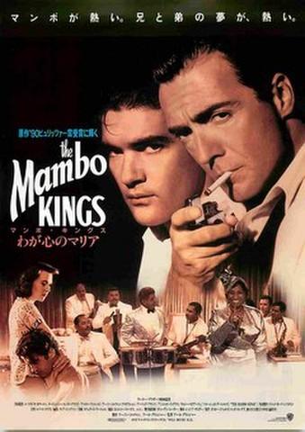 映画チラシ: マンボ・キングス わが心のマリア
