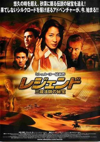 映画チラシ: レジェンド 三蔵法師の秘宝