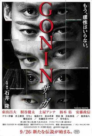 GONINサーガ(試写状)