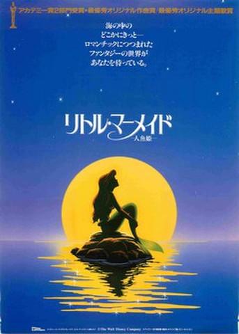 映画チラシ: リトル・マーメイド
