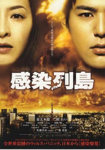 映画チラシ: 感染列島(2枚折)