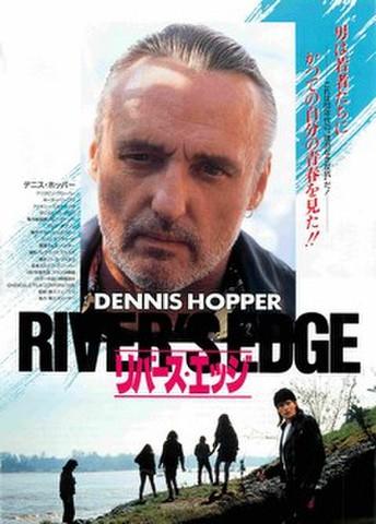 映画チラシ: リバース・エッジ(デニス・ホッパー)