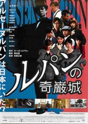映画チラシ: ルパンの奇厳城