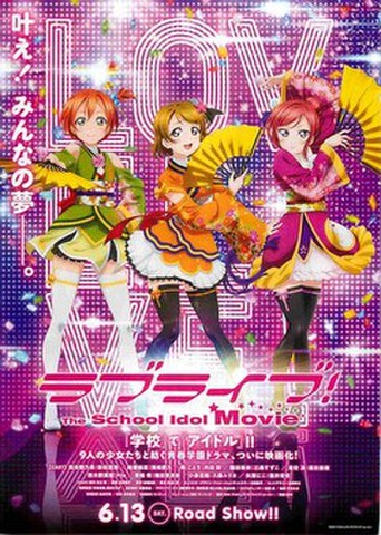 映画チラシ: ラブライブ! The School Idol Movie(凛/花陽/真姫)