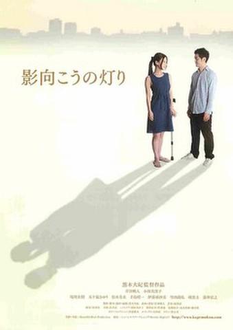 映画チラシ: 影向こうの灯り