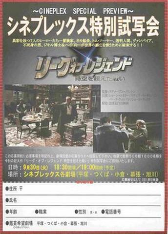 映画チラシ: リーグ・オブ・レジェンド(片面・シネプレックス試写会応募用紙)