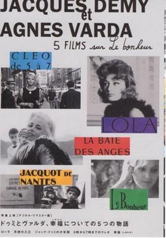 映画チラシ: 【ジャック・ドゥミ/アニエス・ヴァルダ】ドゥミとヴァルダ、幸福についての5つの物語(小型・3枚折)