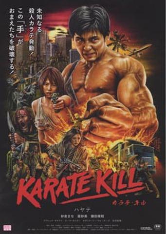 映画チラシ: カラテ・キル