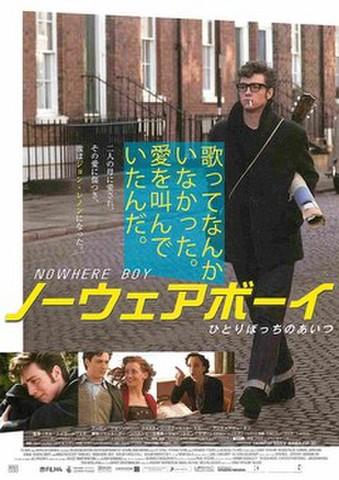 映画チラシ: ノーウェアボーイ ひとりぼっちのあいつ