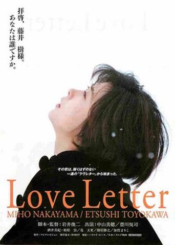 映画チラシ: ラヴレター(岩井俊二)