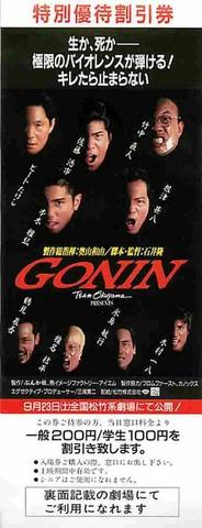 GONIN(割引券)
