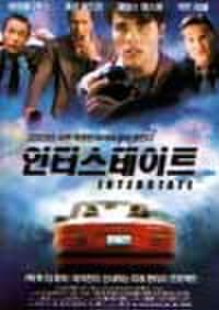 韓国チラシ367: アメージング・ハイウェイ60