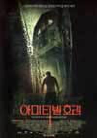 韓国チラシ672: THE AMITYVILLE HORROR