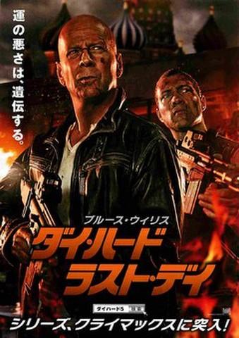 映画チラシ: ダイ・ハード ラスト・デイ(2人)