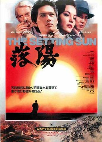 映画チラシ: 落陽(五族協和に賭け~)