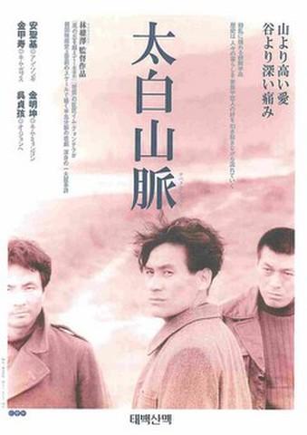 映画チラシ: 太白山脈(読み仮名:テベクさんみゃく)
