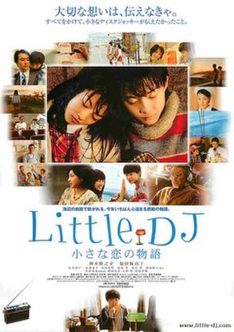 映画チラシ: Little DJ 小さな恋の物語(題字下)