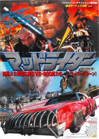 映画チラシ: マッドライダー HDリマスター版