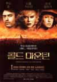 韓国チラシ240: コールド・マウンテン