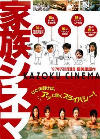 映画チラシ: 家族シネマ