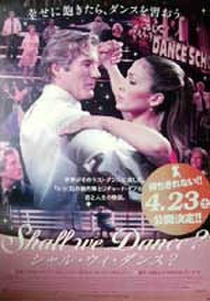 映画ポスター0070: Shall we ダンス?