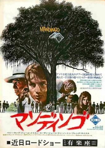 映画チラシ: マンディンゴ