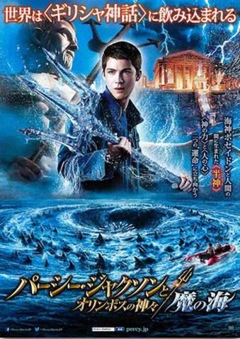 映画チラシ: パーシー・ジャクソンとオリンポスの神々 魔の海(下:クレジットなし)