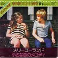 EPレコード281: ベリー・ベスト映画音楽シリーズ メリーゴーランド/小さな恋のメロディ