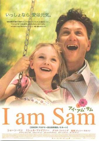 映画チラシ: アイ・アム・サム