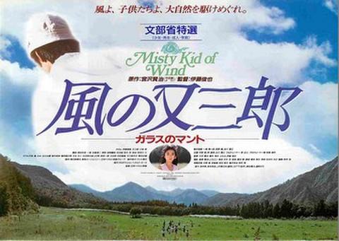 映画チラシ: 風の又三郎(文部省特選:紺色)