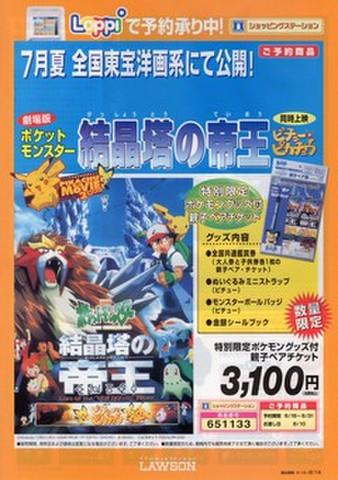 映画チラシ: ポケットモンスター 結晶塔の帝王ENTEI/ジュブナイル(A4判・ローソン発行)