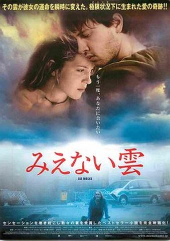 映画チラシ: みえない雲
