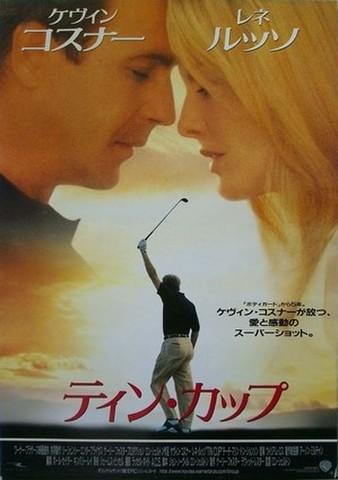 映画ポスター1577: ティン・カップ