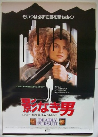 映画ポスター1225: 影なき男