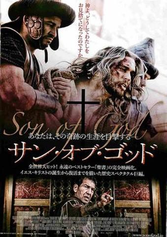 映画チラシ: サン・オブ・ゴッド(2枚折)